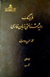 Hassandoust