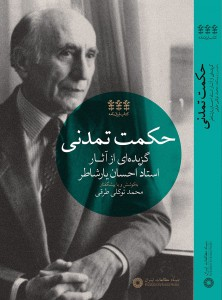 Civilizational Wisdom- Selected Works of Ehsan Yarshater Cover