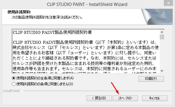 clip studio paint ex serial pic 2
