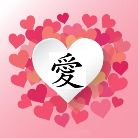 chinese word for love