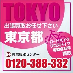 東京買取センター0120-388-332