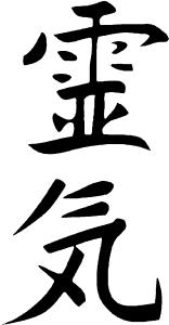 L'idéogramme du reiki.