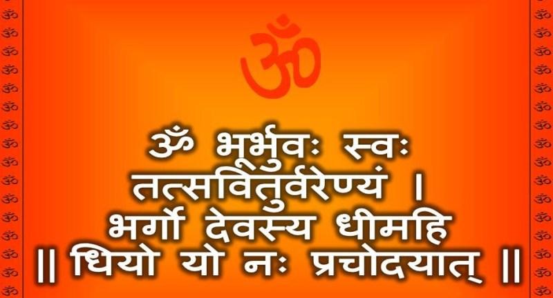 Garbh Sanskar Mantra - Gayathri Mantra