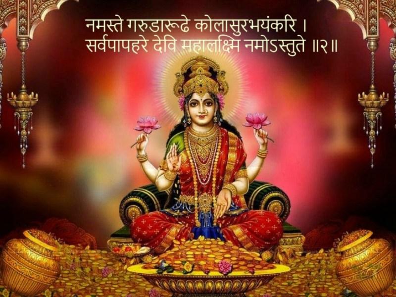 Mahalakshmi Ashtakam 2