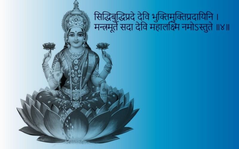 Mahalakshmi Ashtakam 4