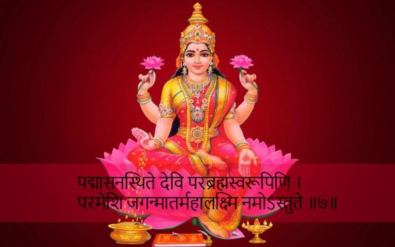Mahalakshmi Ashtakam 7