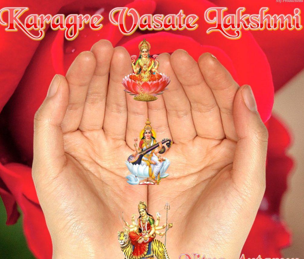 karagre vasate laxmi prayer