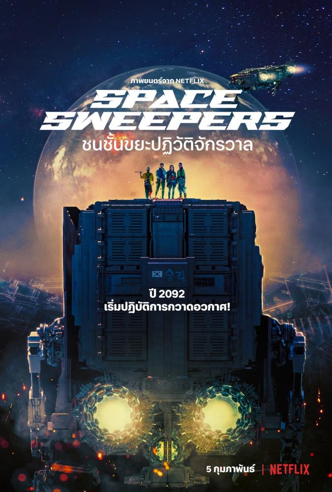 Space Sweepers รีวิว ชนชั้นขยะปฏิวัติจักรวาล