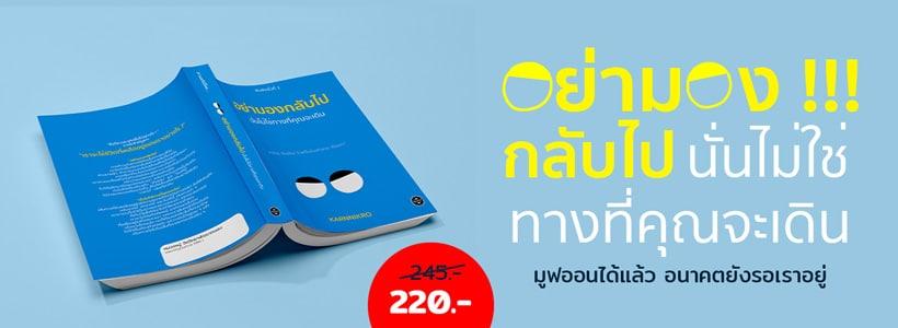 หนังสือ มูฟออน อย่ามองกลับไป นั่นไม่ใช่ทางที่คุณจะเดิน ลดราคา หนังสือดีราคาถูก