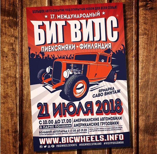 БИГ ВИЛС – ВСТРЕЧА С АВТОКЛАССИКОЙ ДЛЯ ВСЕЙ СЕМЬИ! www.bigwheels.fi/ru