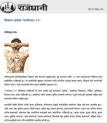 rajdhani_national_daily_2013_may_05