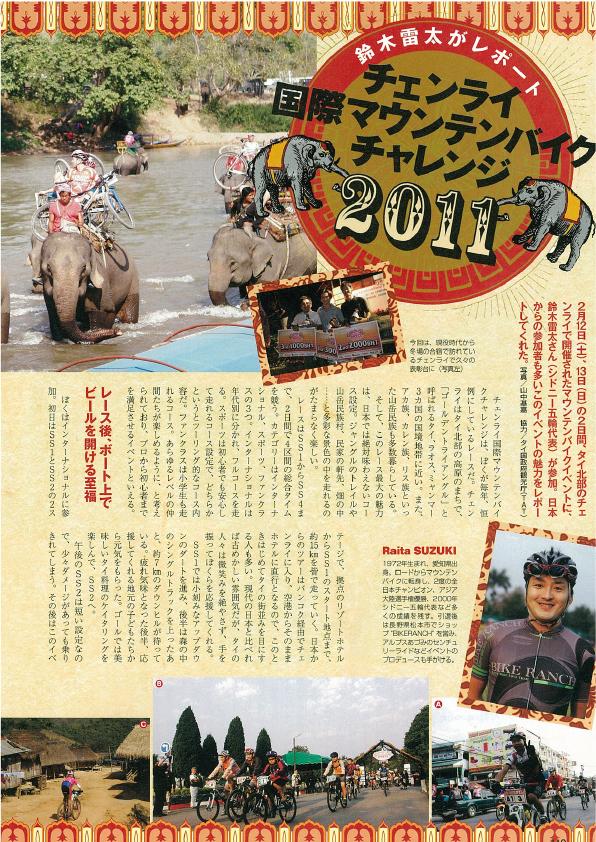bike-media