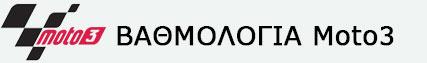 moto3_vathmologia