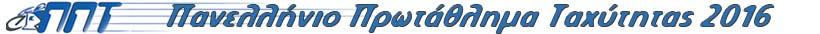 PPT_logo-2016