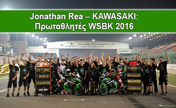 Jonathan Rea – KAWASAKI:  Πρωταθλητές WSBK 2016