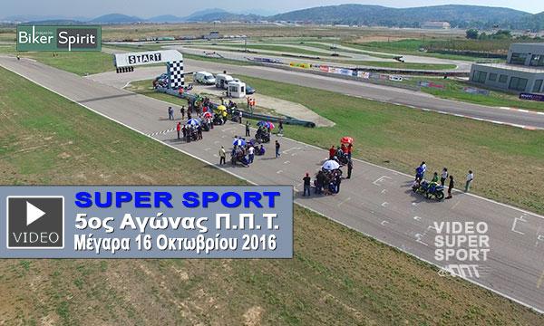 VIDEO – SUPERSPORT – 5oς Αγώνας Π.Π.Τ. 16 Οκτωβρίου 2016