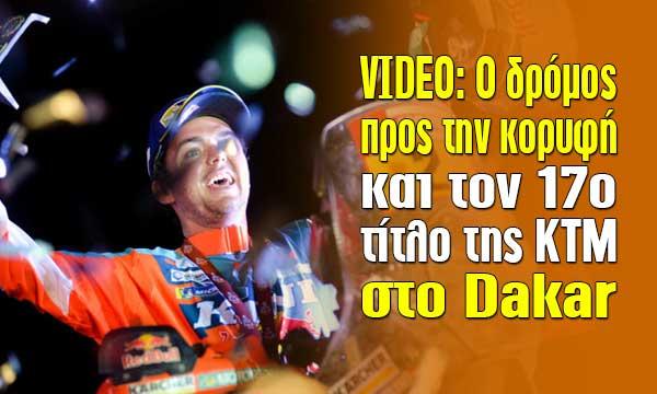 VIDEO: O δρόμος προς την κορυφή και τον 17ο τίτλο της KTM στο Dakar