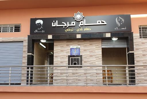 عاجل.. إعادة فتح الحمامات التقليدية والرشاشات في ثلاثة مدن مغربية