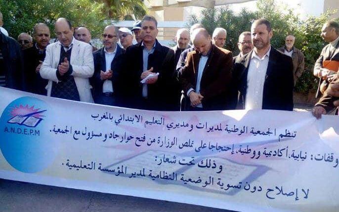 مديرو أزيد من 11 ألف مؤسسة تعليمية بالمغرب ينزلون إلى الشوارع للاحتجاج
