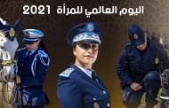 بمناسبة اليوم العالمي للمرأة.. السيد حموشي لنساء الأمن: