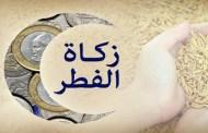 المغرب.. المجلس العلمي الأعلى يحدد مقدار زكاة الفطر لهذه السنة