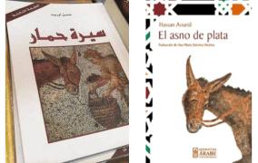 إلى اللغة الإسبانية.. ترجمة رواية