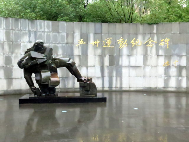 May Thirtieth Movement Monument in People's Park commemorates an anti-foreigner uprising in Shanghai in 1925. This was a time when most of Shanghai was controlled by Western powers and Japan. Shanghai, China, Asia.