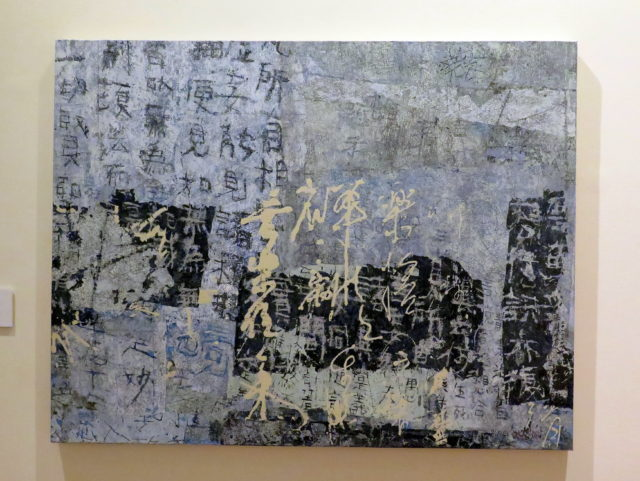 The ground and upper floors of the Pacific Heritage Museum feature work of Chinese artists. Here is a work by Fong Chung-Ray. San Francisco, United States, North America.