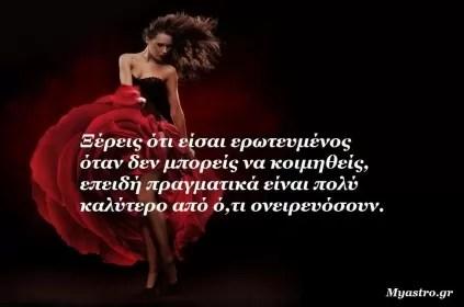 astrologia-erotas-provlepseis-ebdomada-18-24-fevrouariou