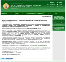screenshot-www.mcx_.ru-2016-11-21-10-19-54