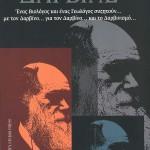 Χρόνια πολλά Δαρβίνε. Ένας βιολόγος και ένας γεωλόγος συζητούν με τον Δαρβίνο… για τον Δαρβίνο… και τον Δαρβινισμό