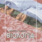 Ύλη Βιολογίας της Α΄ τάξης ΓΕ.Λ. και της Α΄ Εσπερινού ΓΕ.Λ., Σχολικό Έτος 2012-2013