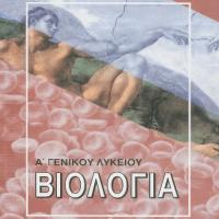 Τεστ Εξάσκησης στη Βιολογία Α΄ Γενικής Παιδείας