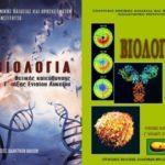 Οδηγίες διδασκαλίας Βιολογίας Γ Λυκείου
