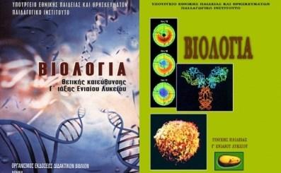 Βιολογία, Πανελλαδικές Εξετάσεις
