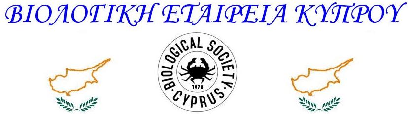 Παγκύπριες Εξετάσεις - Θέματα Βιολογίας, Θέματα για συμμετοχή στη Διεθνή Ολυμπιάδα Βιολογίας
