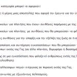 Πανευρωπαϊκός Εκπαιδευτικός Διαγωνισμός Odysseus