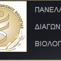 Θέματα και Απαντήσεις Β Φάσης Πανελλήνιου Διαγωνισμού Βιολογίας, 2016