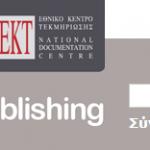 Το διαδικτυακό περιβάλλον ePublishing του ΕΚΤ