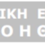 Newsletter της Εθνικής Επιτροπής Βιοηθικής για τον μήνα Νοέμβριο