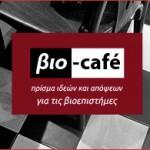 #4 βιο-café με θέμα: «Άνθρωπος και μικρόβια: φίλοι ή εχθροί;»