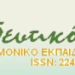 eκπ@ιδευτικός κύκλος: εκπαιδευτικό περιοδικό ανοικτής πρόσβασης