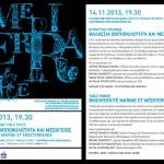 Στρογγυλή τράπεζα: Θαλάσσια Bιοποικιλότητα και Μεσόγειος