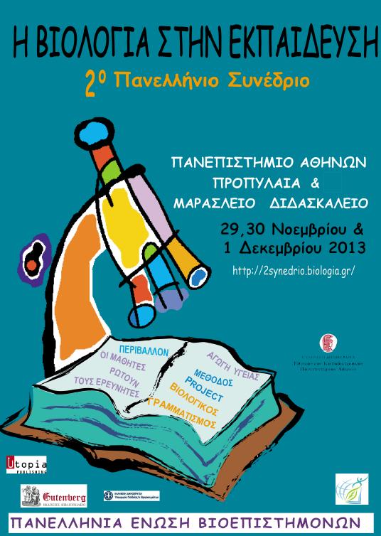 teliki_afisa_programma