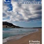 """Νέο τεύχος του e-Περιοδικού """"Για την Περιβαλλοντική Εκπαίδευση"""""""