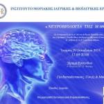 Υλικό από την Ημερίδα: «Νευροβιολογία της Μάθησης»