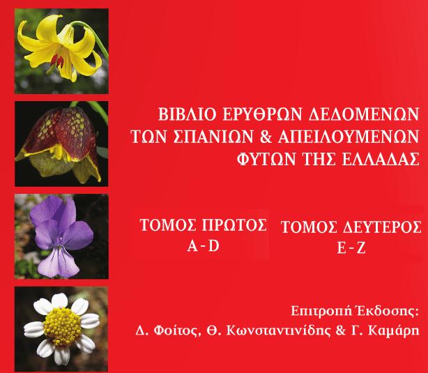 erithra-dedomena
