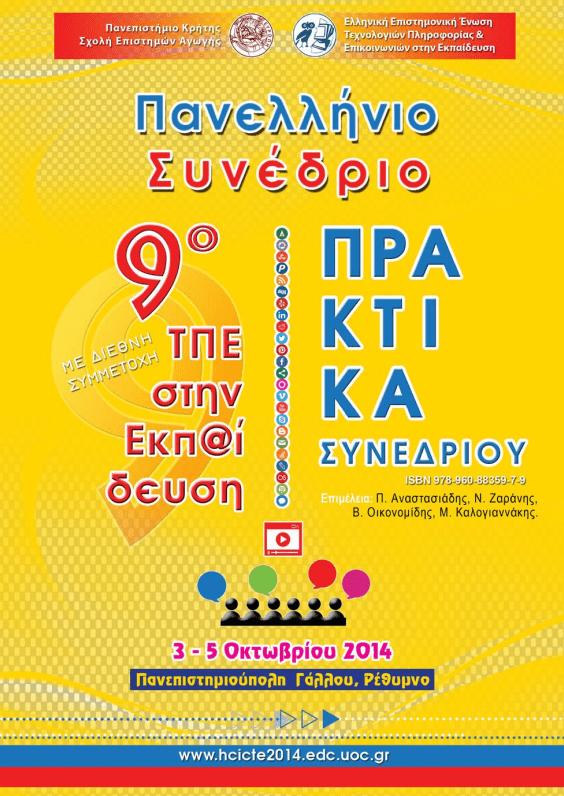 praktika-9ato-kriti-tpe-2014