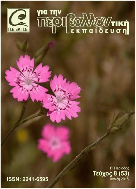 8teuxos-peekpe