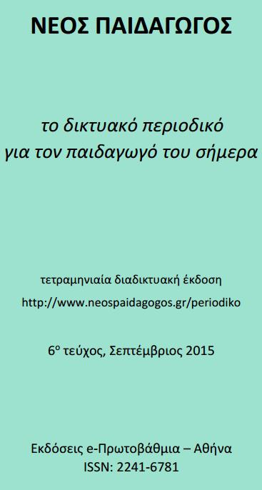 neos-paidagogos-sep-2015
